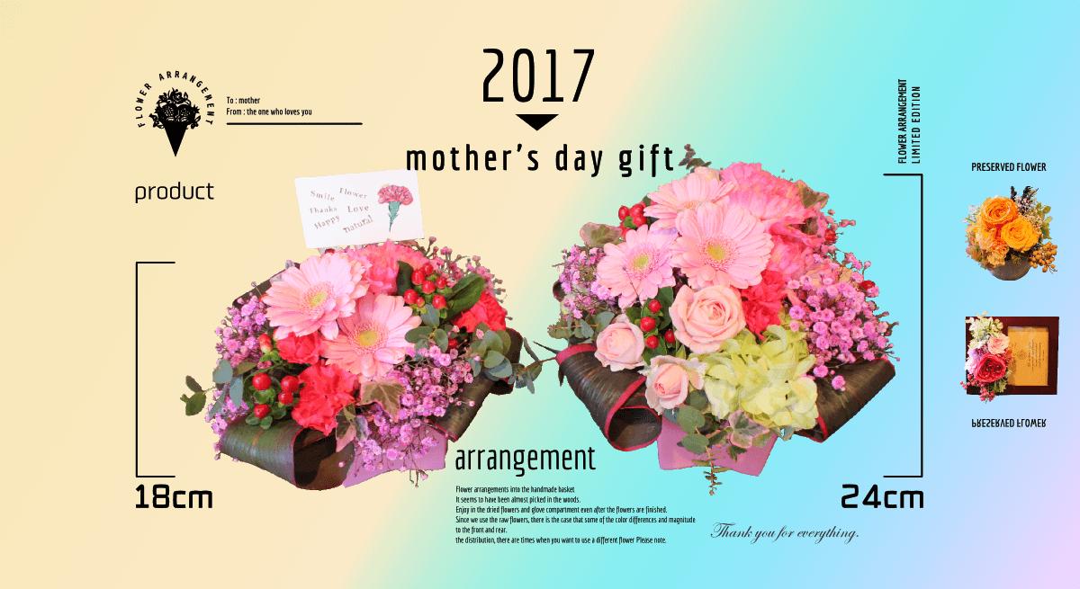 フローリストナチュラルの2017年母の日ギフト